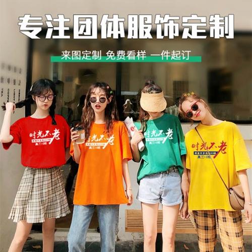 北京哪里有定制T恤衫或量身定做衣服的店