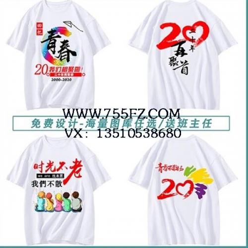 20年同学聚会文化衫图案设计款式